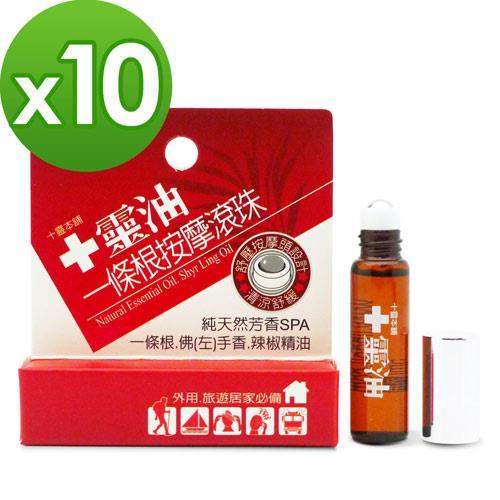 【十灵本舖】十灵油一条根精油滚珠(5ml/瓶) 10瓶组