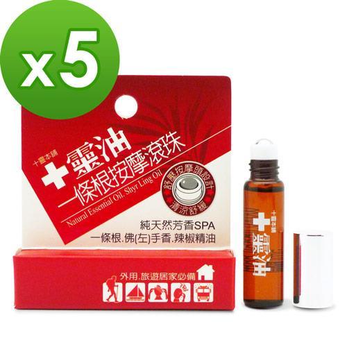 【十灵本舖】十灵油一条根精油滚珠(5ml/瓶) 5瓶组
