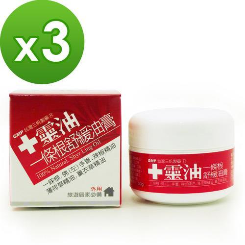 【十灵本舖】十灵油一条根舒缓油膏(30g/瓶) 3瓶组