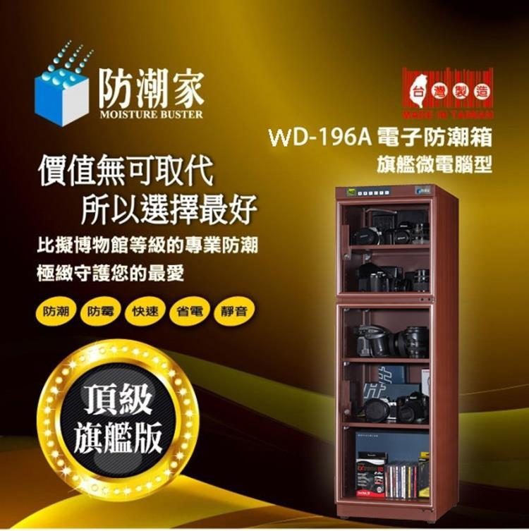 WD-196A