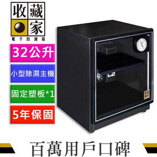 收藏家 AD-45 輕巧型可控濕電子防潮箱 32公升 (暢銷實用系列)
