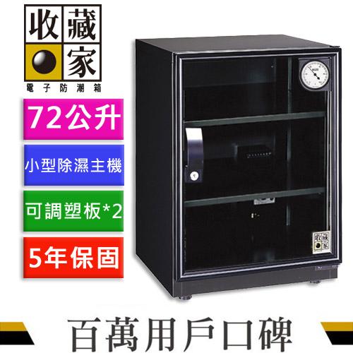 收藏家 AD-72 全功能電子防潮箱 72公升 (暢銷實用系列)