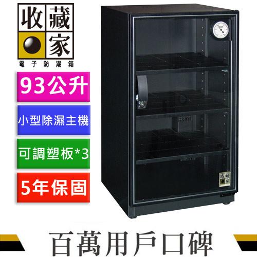 收藏家 AD-88S 全功能電子防潮箱 93公升 (暢銷實用系列)