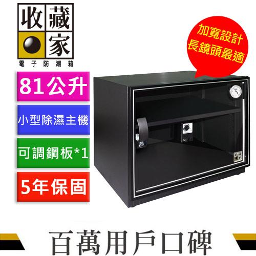 收藏家 AW-80 可控濕全功能電子防潮箱 81公升 (寬版機型)