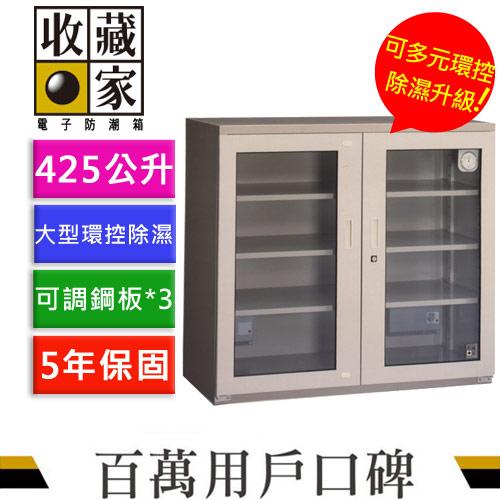 收藏家 AXH-450 高承載大型電子防潮箱 425公升
