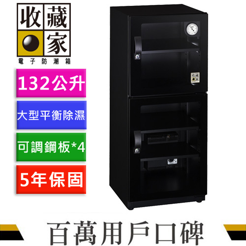 【居家收藏型】收藏家 CD-125 全能型電子防潮箱 132公升 (時尚美觀款)