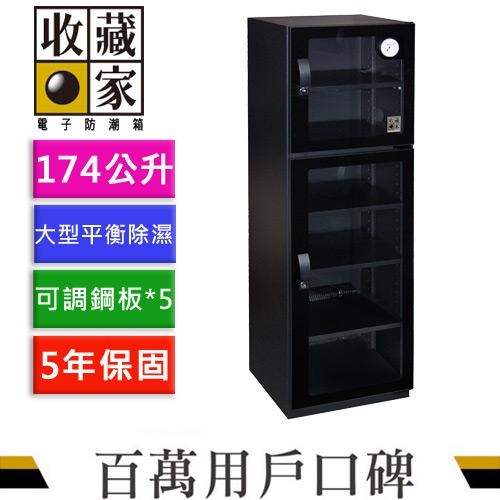 收藏家 CD-205 全能型電子防潮箱 174公升 (時尚美觀款)
