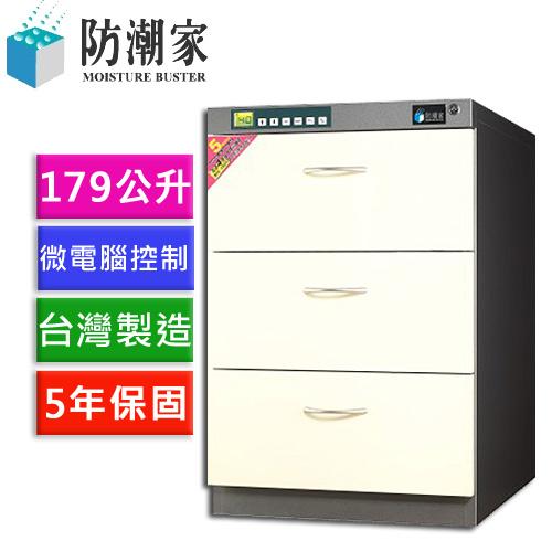 【旗艦微電腦型-抽屜式】防潮家 CDV-3 高效除濕電子防潮箱179公升