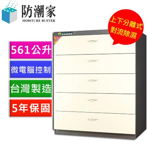 防潮家 CDV-5W微電腦抽屜式防潮箱 561公升