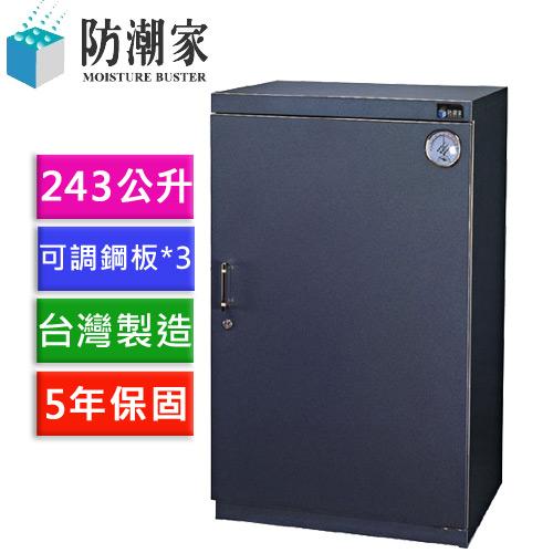 【一般型】防潮家 D-206CB和緩除濕電子防潮箱243公升