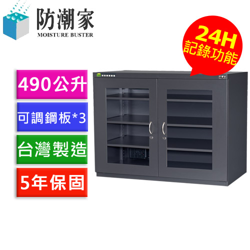 【旗艦微電腦型】防潮家 D-416A高效除濕電子防潮箱490公升