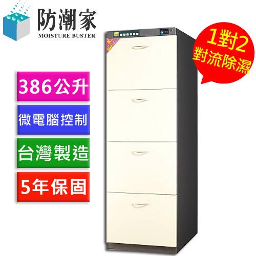 【旗艦微電腦型-抽屜式】防潮家 D-B4-4 高效除濕電子防潮箱 386公升