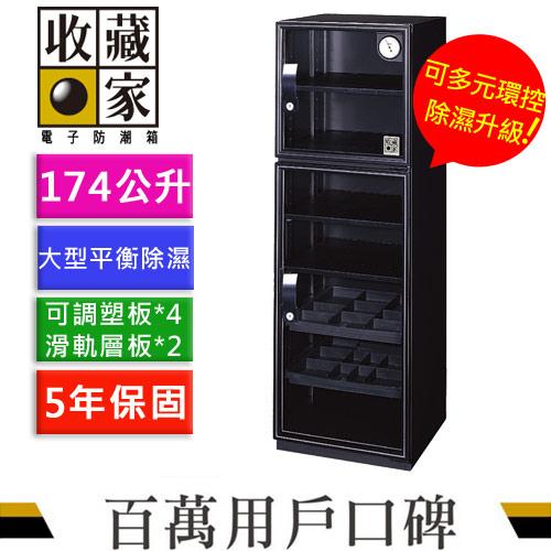 收藏家 DX-206 大型除溼主機全功能電子防潮箱 174公升