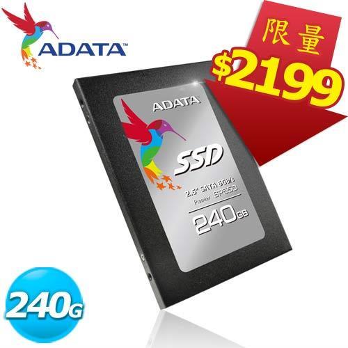 【限時搶購】ADATA 威剛 SP550 240GB SSD固態硬碟