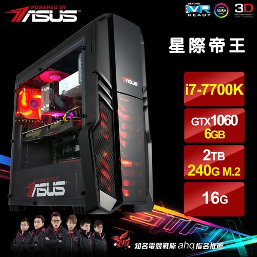 Powered By ASUS【星際帝王】i7四核GTX1060獨顯SSD電玩機