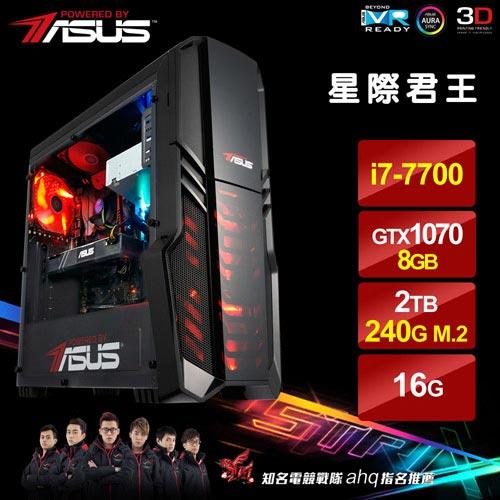 Powered By ASUS【星際君王】i7四核GTX1070獨顯SSD電玩機