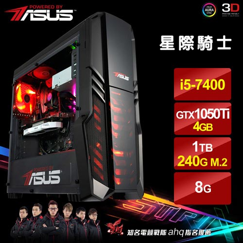Powered By ASUS【星際騎士】i5四核GTX1050TI獨顯SSD電玩機