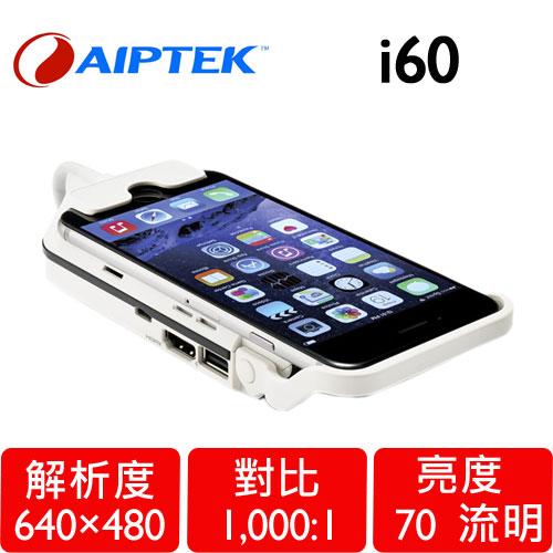 【限時搶購】天瀚Aiptek i60 iPhone 6專用微型投影機