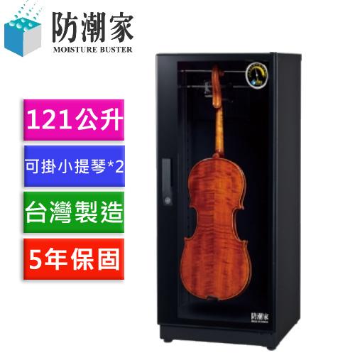 防潮家 FD-116EV小提琴專用電子防潮箱 121公升