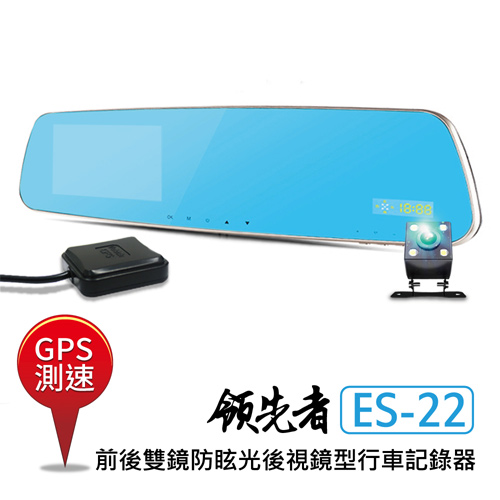 領先者 ES-22 GPS測速+倒車顯影+防眩光+前後雙鏡 後視鏡型行車記錄器【送車用充電器】