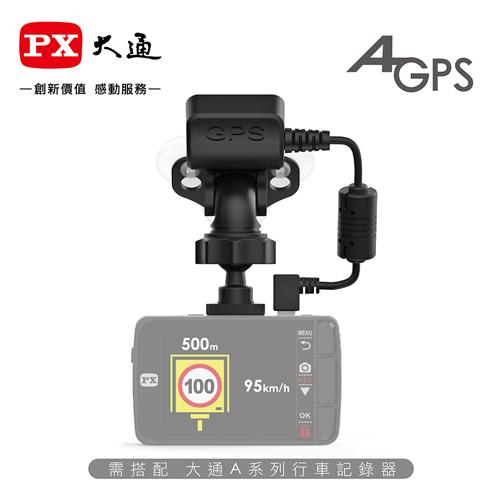 PX大通 A-GPS A系列行車記錄器GPS接收器
