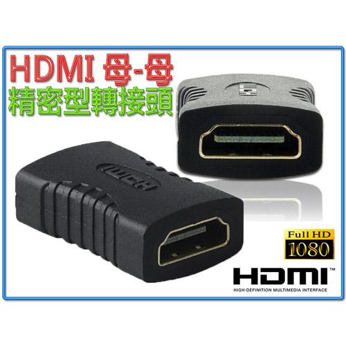 i-wiz HDMI母/HDMI母 轉接頭 HDG-9