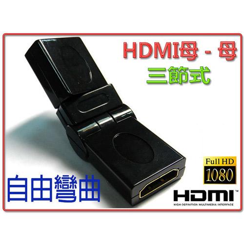 i-wiz HDMI母/HDMI母 自由彎曲三節式轉接頭 HDG-17