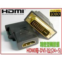 i-wiz HDMI(19)母/DVI-I(24+5)公 轉接頭 HDG-6