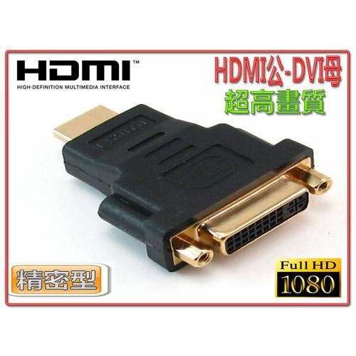 i-wiz HDMI(19)公/DVI(24+5)母 轉接頭 HDG-5