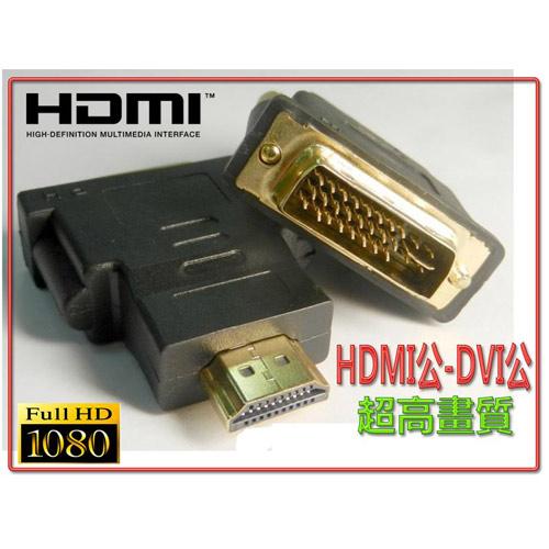 i-wiz HDMI(19)公/DVI(24+5)公 轉接頭 HDG-8