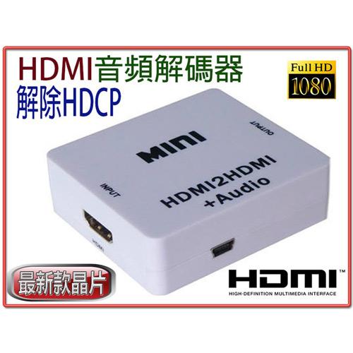 i-wiz HDMI音頻解碼器 HDMI對HDMI+3.5mm音頻輸出 PC-27