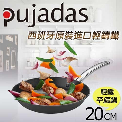 【Pujadas】西班牙1921系列-輕鑄鐵平底鍋20cm