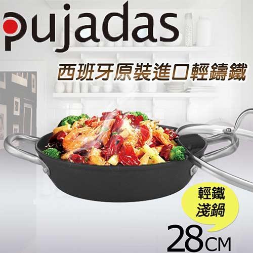 【Pujadas】西班牙1921系列-輕鑄鐵淺燉鍋28cm(含蓋)