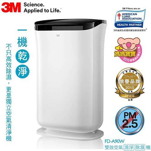 【3M】雙效空氣清淨除濕機/FD-A90W