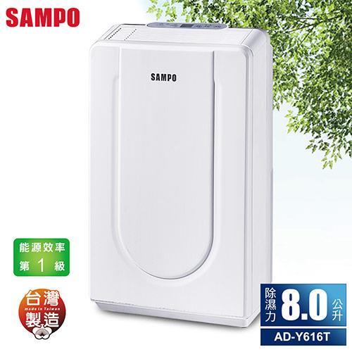 【SAMPO聲寶】8L空氣清淨除濕機AD-Y616T
