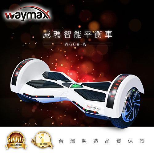【Waymax威瑪】高科技智能平衡車W668