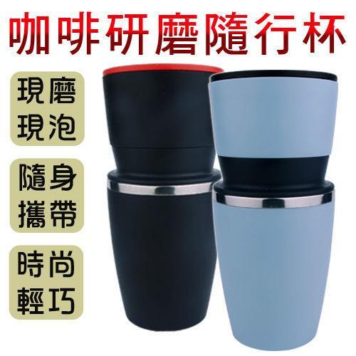 【Ocho】高級研磨咖啡現沖隨行杯