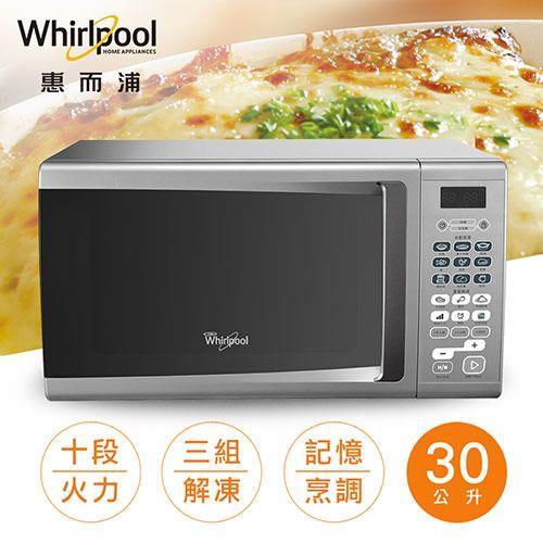 【Whirlpool惠而浦】30L微電腦微波爐WMWE300S