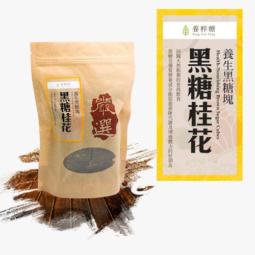 養粹糖 養生黑糖塊 黑糖桂花 500g/包