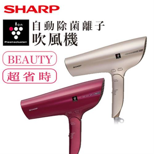 SHARP夏普自動除菌離子速乾吹風機 IB-GP9T