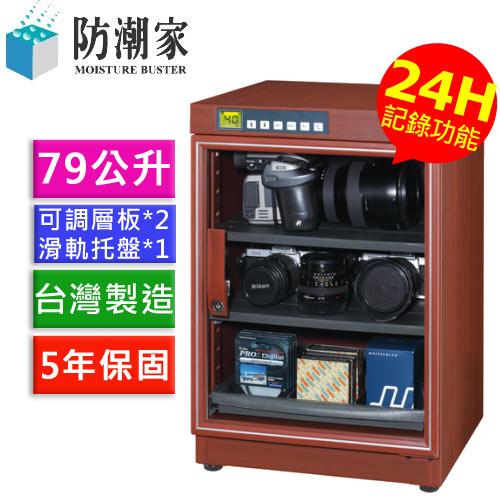 【旗艦微電腦型】防潮家 WD-76A 高效除濕電子防潮箱79公升(居家木紋)