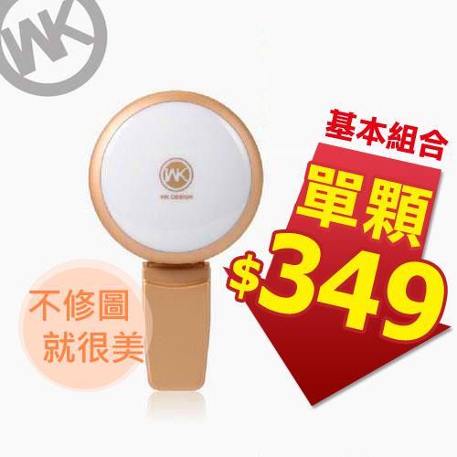 【二入】WK潮牌 美顏自拍LED多段夾式補光燈-金