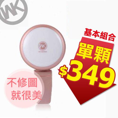 【二入】WK潮牌 美顏自拍LED多段夾式補光燈-玫瑰金