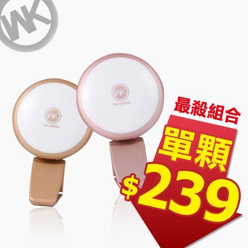 【十入】WK潮牌 美顏自拍LED多段夾式補光燈-金/玫瑰金