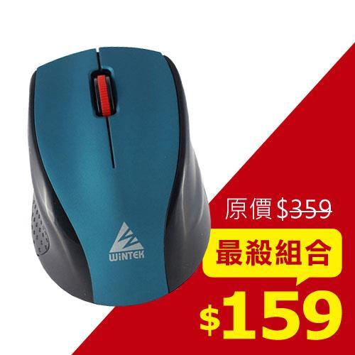 【二十入】WiNTEK 文鎧 戰神阿瑞斯 Ares 2.4G 無線滑鼠 藍