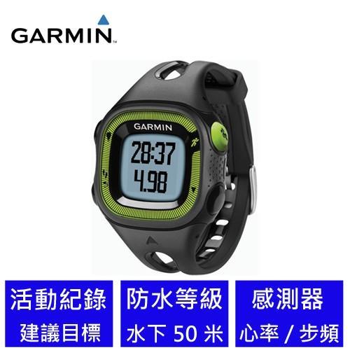 【限時搶購】展示出清Garmin Forerunner15 三合一健身跑錶 黑黃
