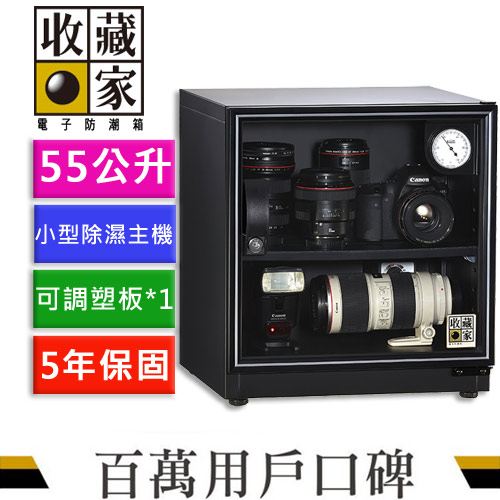 收藏家 AD-51 電子防潮箱 55公升