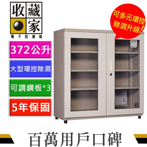 收藏家 AXH-350 高承載大型電子防潮箱 372公升