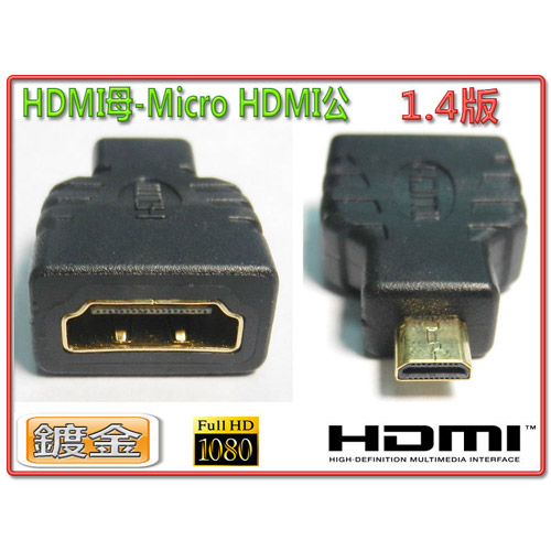 i-wiz HDMI母/Micro HDMI公 轉接頭 HDG-18