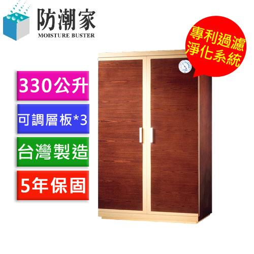 防潮家 SH-390 快速除濕型木質防潮櫃/鞋櫃/名牌包櫃 (胡桃木) 330公升